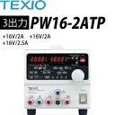 テクシオ PW16-2ATP 多出力直流安定化電源