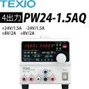 TEXIO PW24-1.5AQ
