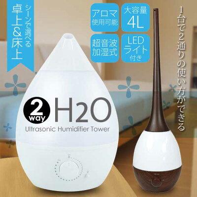 SIS 超音波式加湿器 2way タワー型 2in1 HP34EWH