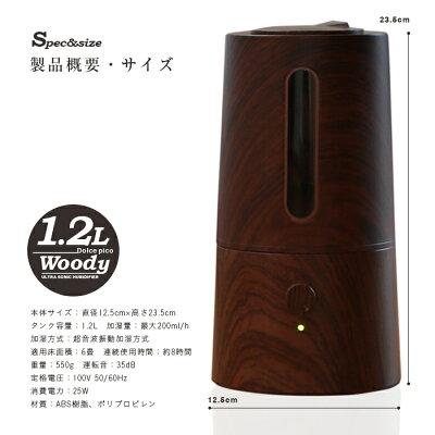 SIS 超音波加湿器 SRH12W