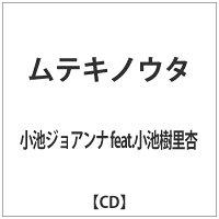 ムテキノウタ/CDシングル(12cm)/APCD-10002
