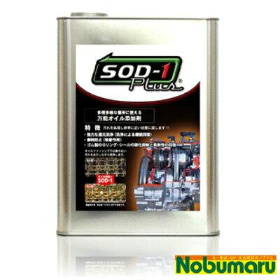 D-1 ケミカル SOD-1plus 4L