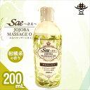 マッサージオイル ユタカ Sae さえ ホホバマッサージオイル(JOJOBA MASSAGE OIL) 200ml 柑橘系の香り