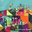 Tokage Paradise/CD/TKGR-007
