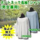 虫除け加工 FMG加工 ボートネック長袖Tシャツ 男女兼用 サックスグレー S~M