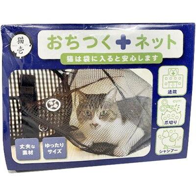 猫壱 おちつくネット(1コ入)