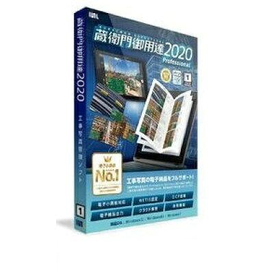 ルクレ 蔵衛門御用達2020 Professional 5ライセンス版 新規
