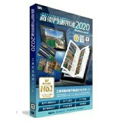 ルクレ 蔵衛門御用達2020 Professional 10ライセンス版 新規