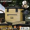 クイックキャンプ QUICKCAMP アウトドア クーラーボックスL 25L QC-SCBL