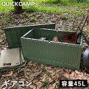 クイックキャンプ QUICKCAMP フォールディングコンテナ カーキ QC-FC45L