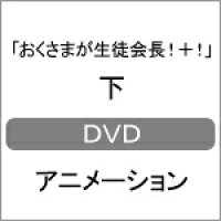 「おくさまが生徒会長!+!」下/DVD/DCDV-0017