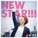 NEW STAR!!!/CDシングル(12cm)/BZCD-113