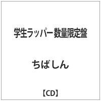 学生ラッパー/CD/BZCD-118