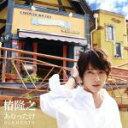 ありったけ/ELEMENTS/CDシングル(12cm)/BZCD-123