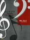 ピアノ 楽譜 徳山美奈子 | Musica Nara for Piano ムジカ・ナラ ~ピアノのために