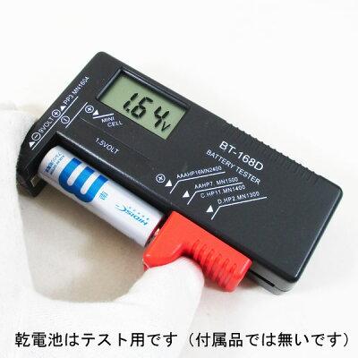 デジタルバッテリーチェッカー