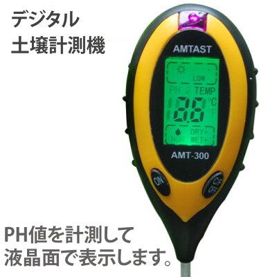 土壌 計測 PH デジタル小型測定計 土壌酸度計 日本語説明書付属 M39M 1