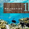 CD  リラクゼーション1-さざ波の追憶- 20曲