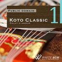 CD Koto Classic - Salut d'amour - 23曲 約61分
