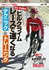 ヒルクライム レースで速くなるテクニック&トレーニング/DVD/RUND-001