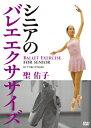 聖佑子 シニアのバレエエクササイズ/DVD/RUND-002