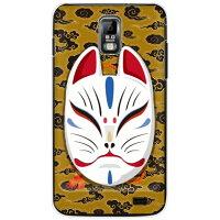 Coverfull キツネ面笑い 雲ブライトイエロー クリア design by figeo / for GALAXY S II LTE SC-03D/docomo DSCG2L-PCCL-152-M672