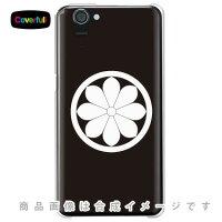 AQUOS PHONE SERIE SHL23/au専用 家紋シリーズ 水戸菊 みとぎく クリア ASHL23-PCCL-203-AB93