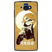 Coverfull 宣弘社ヒーローシリーズ 月光仮面 セピア クリア design by figeo / for AQUOS PHONE si SH-07E/docomo DSHA7E-PCCL-152-MAN6