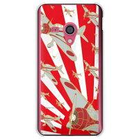 AQUOS PHONE EX SH-02F/docomo専用 九七式 赤旭日 クリア design by figeo DSH02F-PCCL-152-M880