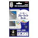 アローン new3DS用 ブルーライトカットフィルム