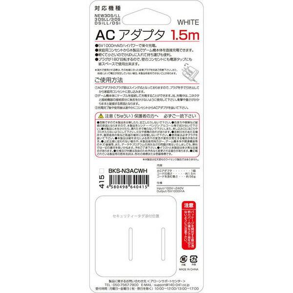 【楽天市場】うぃすたりあ BIC プライベートブランド 3DS/3DS LL用 ACアダプタ150cm ホワイト