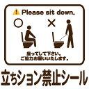 立ちション禁止 ステッカー 座って下さい シール 透明防水