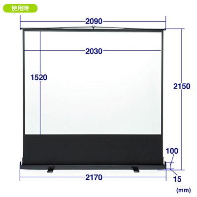 esupply プロジェクタースクリーン 100インチ 4:3 自立式 床置き 収納 パンタグラフ EEX-PSY1-100V