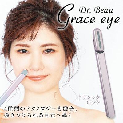 Grace eye クラシックピンク GE-01P(1台)