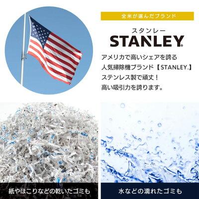 STANLEY バキュームクリーナー SL18410-5B