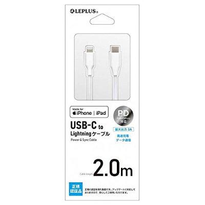 LEPLUS Lightningケーブル TYPE-C Lightning to USB-C LP-LNTC20WH