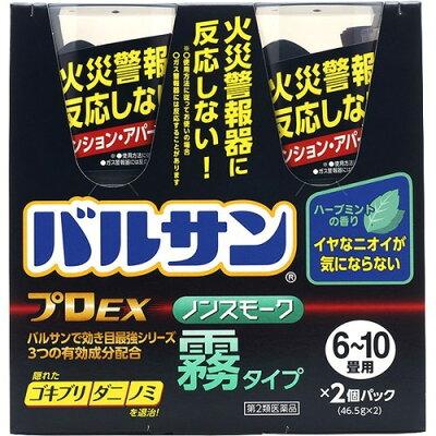 バルサン プロEX ノンスモーク霧タイプ 6-10畳用(46.5g*2個入)