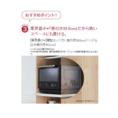 TOSHIBA 石窯ドーム スチームオーブンレンジ ER-TD3000(R)