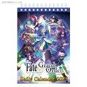 Fate/Grand Order 2021年版 日めくりカレンダー グッドスマイルカンパニー