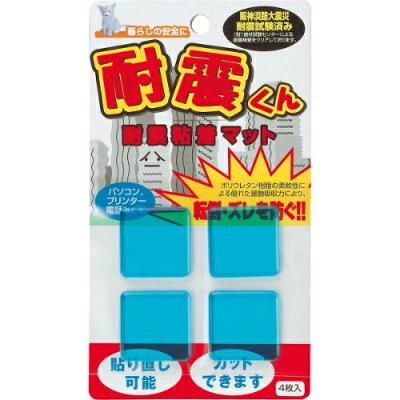 アクティー 耐震くん(小) 4P