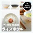 テーブルウェア 茶碗 ボウル セラミック 陶器 ボウル (信楽焼/ライスボウル 単品)
