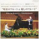 喝采のフルート&癒しのフルート/CD/ADLC-0611