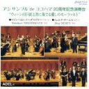 アンサンブルdeヨコハマ 20周年記念演奏会 アルバム ADLC-707
