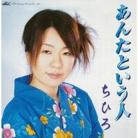 あんたという人/CDシングル(12cm)/NCCE-50121