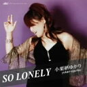 SO LONELY/CDシングル(12cm)/NCCE-120721