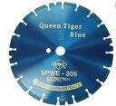 サンピース ダイヤモンドカッター 湿式クイーンタイガーブルー SPWE-305 有り