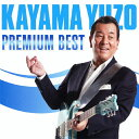 加山雄三プレミアム・ベスト/CD/MUCD-1265