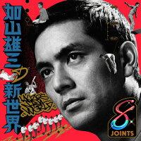 加山雄三の新世界/CD/MUCD-1380