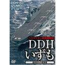 DDHいずも 最新最大の護衛艦/DVD/WAC-D667