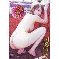 川名りさ 感汁!つぼみ/DVD/BKDV-50